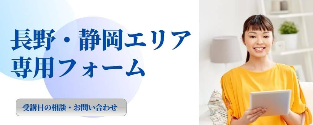 長野・静岡エリア占星術