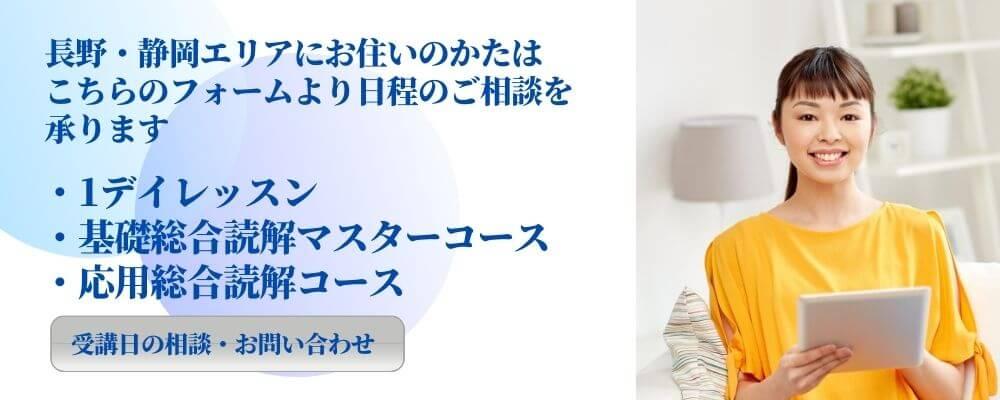 長野・静岡エリア占星術レッスン