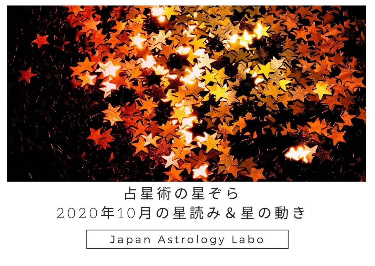 占星術の星ぞら2020年10月の星読み&星の動き