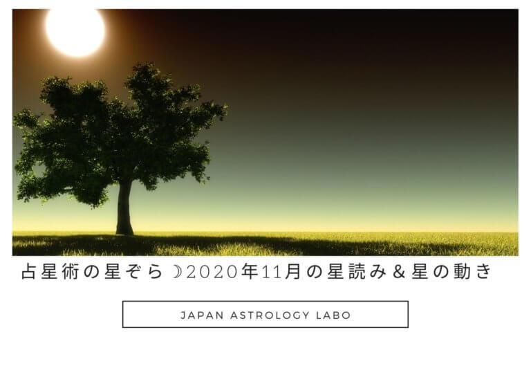 占星術の星ぞら☽2020年11月の星読み&星の動き