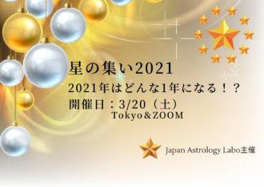 AstrologyLaboJapan星の集い2021年はどんな1年になる?!(春分図・夏至図・秋分図・冬至図・逆行)3月20日土曜開催