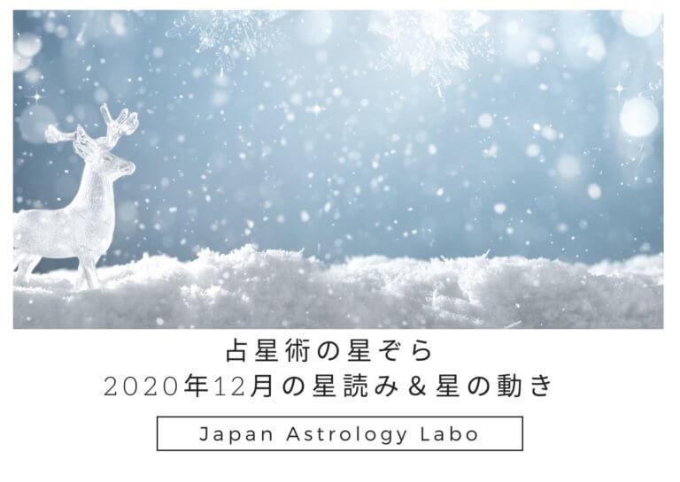 占星術の星ぞら2020年12月