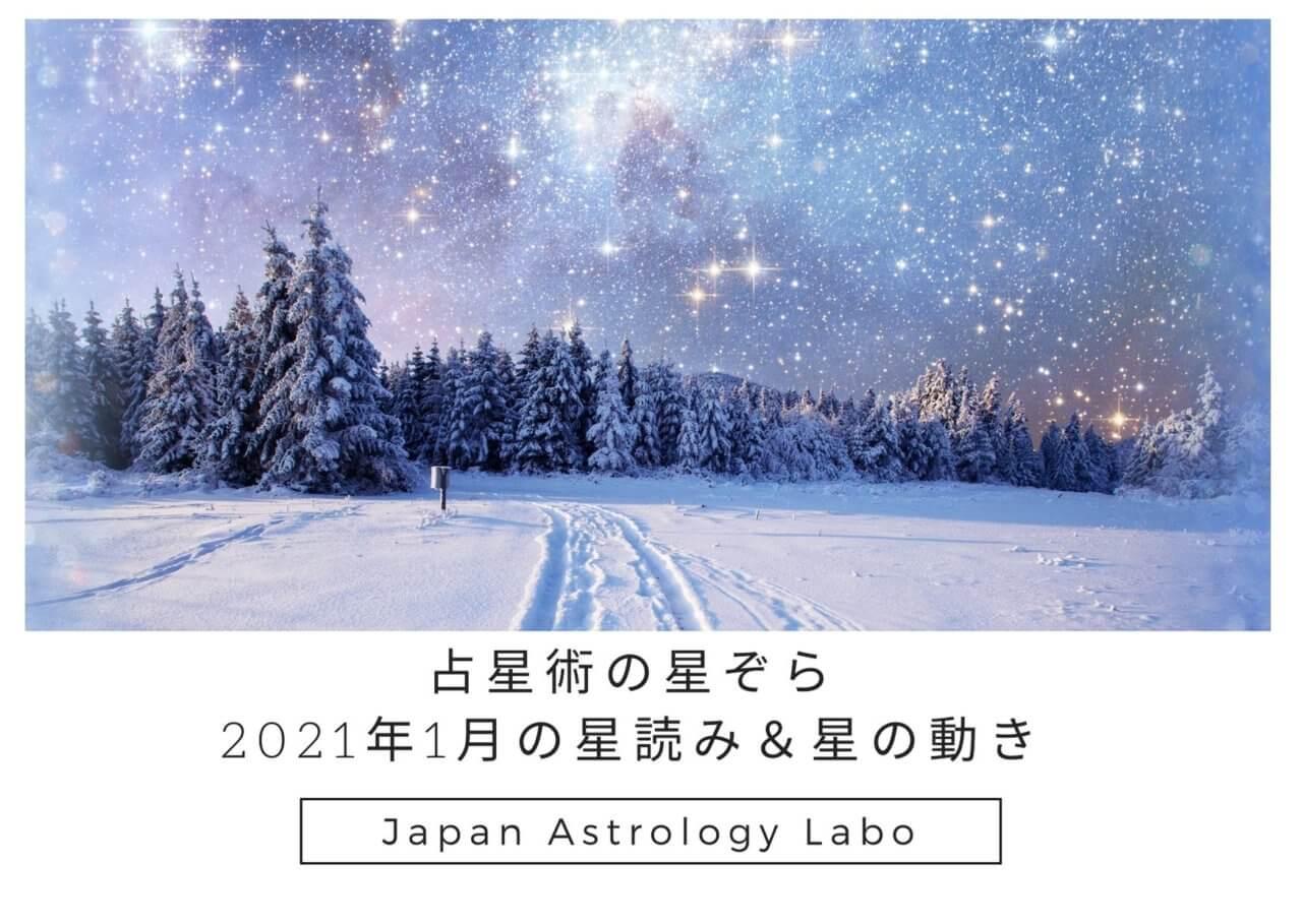 占星術の星ぞら2021年1月の星読み&星の動き