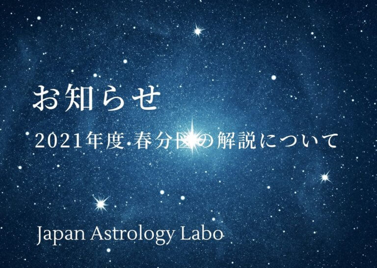 教室基礎総合読解マスターコース月の知識