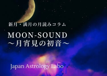 新月満月の月読みコラムMOON SOUND~月宵見の初音~