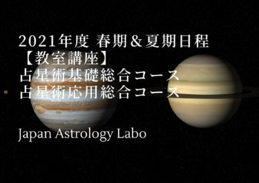 2021年春期夏期占星術総合コース教室日程