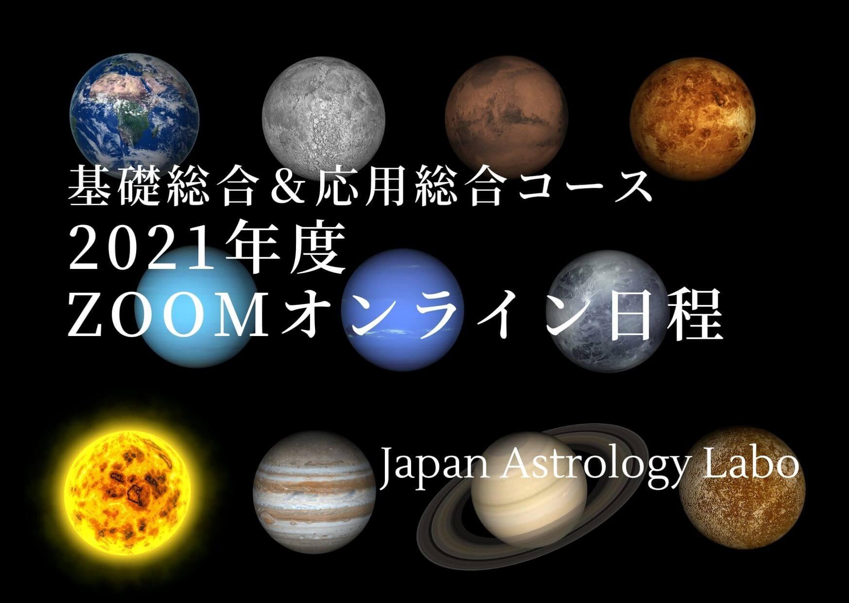 オンライン占星術基礎総合&応用総合コース