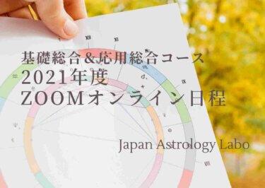 2021年度ZOOMオンライン総合コース日程