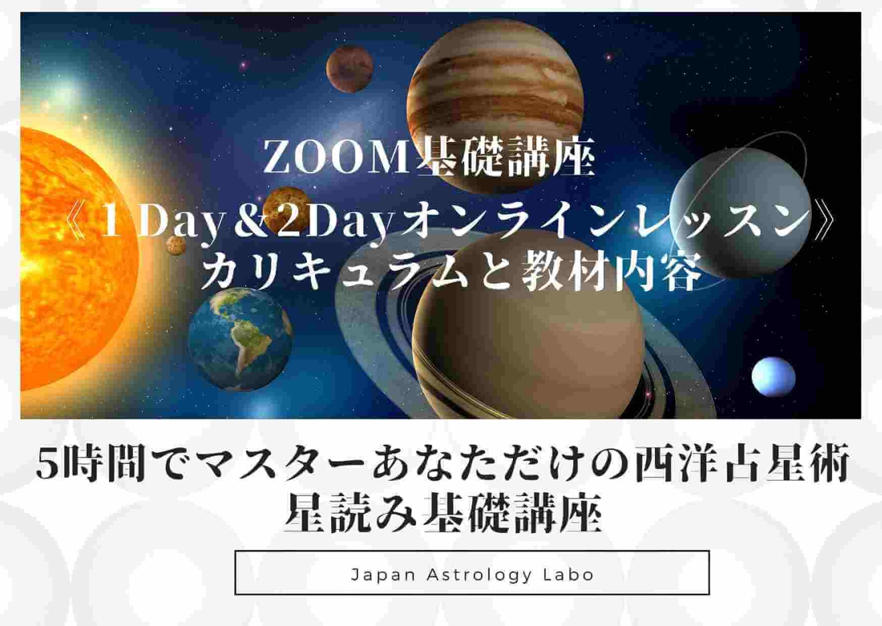オンライン5時間でマスターあなただけの西洋占星術星読み基礎講座