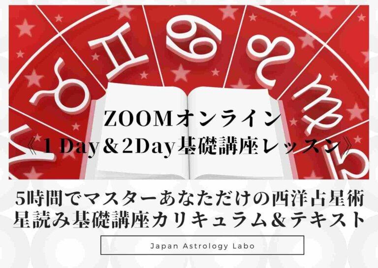 オンライン占星術講座