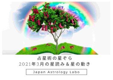 占星術の星ぞら2021年3月の星読み&星の動き