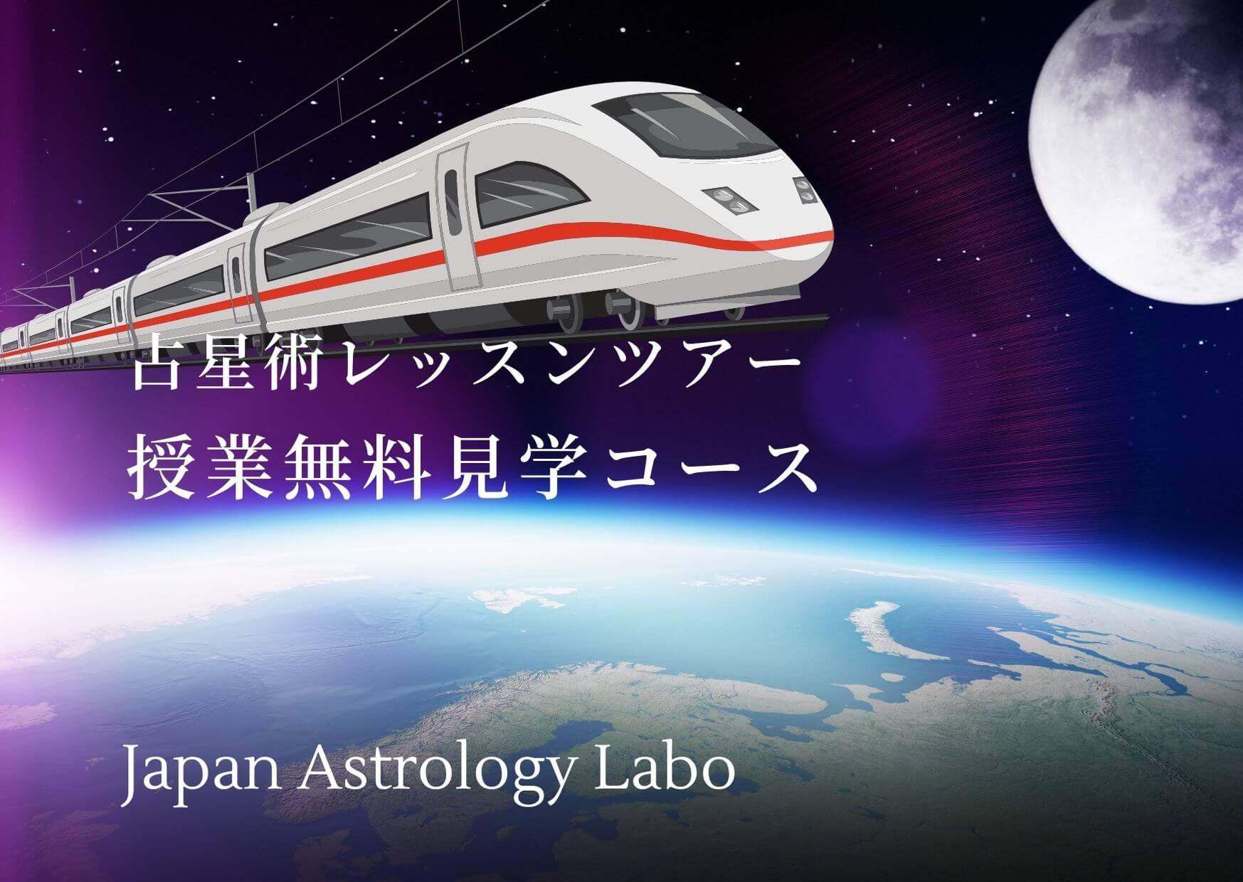 占星術レッスンツアー授業無料見学コース