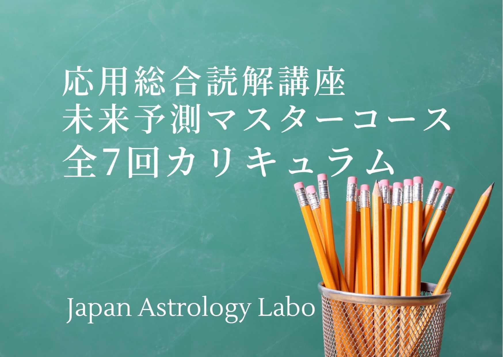 占星術応用総合読解講座未来予測マスターコースカリキュラム