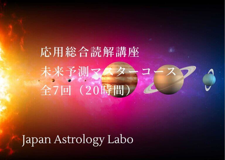 占星術応用総合読解講座未来予測マスターコース