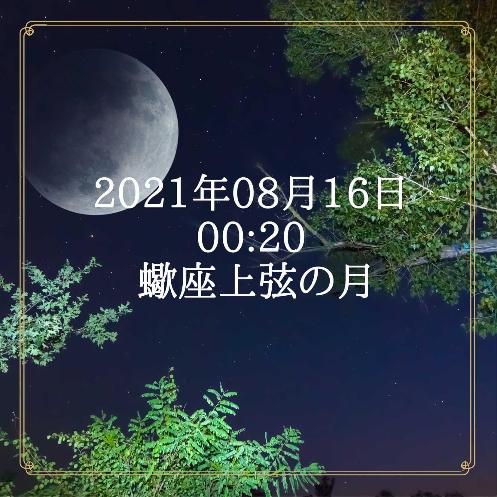 蠍座上弦の月